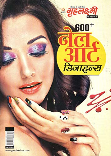 Grehlakshmi Nel Art Design PB Hindi(In Hindi): Manish Verma