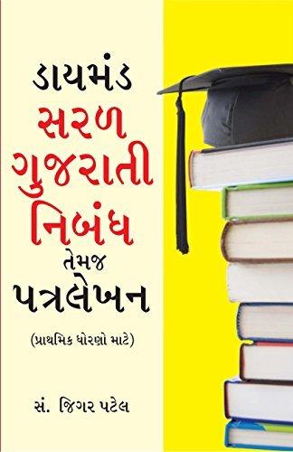 Diamond Saral Gujarati Nibandh Avam Patra Lekhan: Jigar Patel