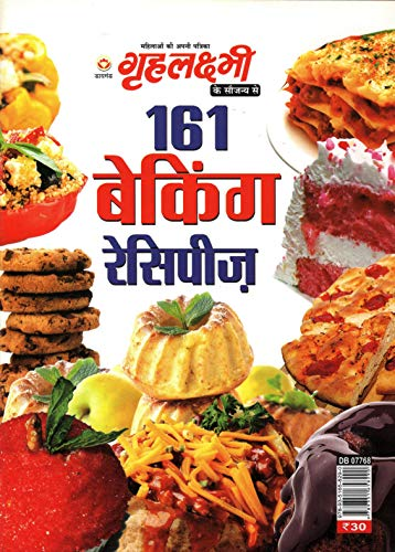 Grehlakshmi 161 Baking Receipes 3 PB Hindi(In: Manish Verma