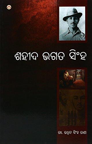 Bharat Ke Amar Krantikari Shaheed Bhagat Singh: Bhawan Singh Rana