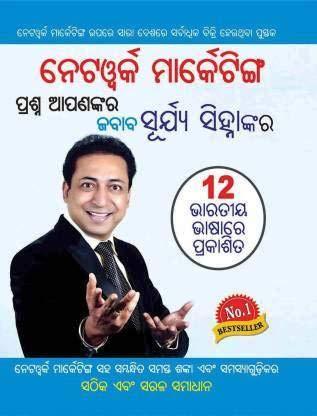 Network marketing Sawal Aapke jawab Surya Sinha