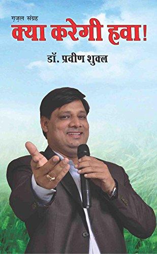 Kya Karegi Hawa PB Hindi: Praveen Shukla