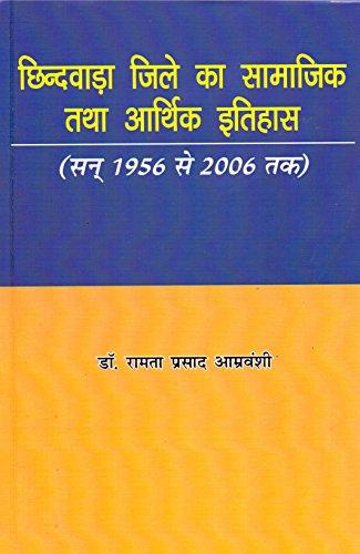 Chhindvada Jile ka Samajik tatha Aarthik Ithihas: Aamravanshi, Ramta Prasad