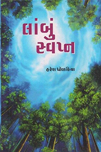 9789351751519: લાંબું સ્વપ્ન(Laambu Swapna)