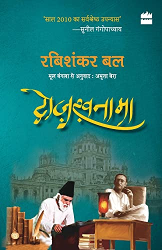 9789351772385: Dozakhnama : Jab Manto Hue Ghalib se RuBuRu (Hindi Edition)