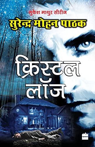 Crystal Lodge (in Hindi): Surender Mohan Pathak