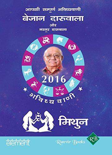 Aapki Sampurna Bhavishyavani 2016 Mithun