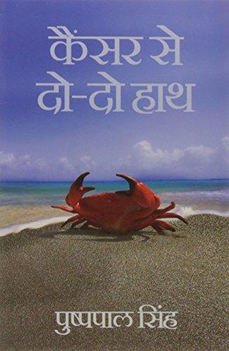 9789351775867: Cancer Se Do-Do Haath Ek Hausle Ki Kahaani (Hindi Edition)
