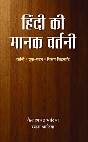 HINDI KI MANAK VARTANI(Hindi): K.C. BHATIA &