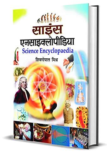 9789351864219: Science Encyclopaedia