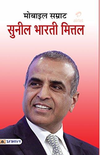 MOBILE SAMRAT SUNIL BHARTI MITTAL (PB): N CHOKHAN