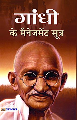 Gandhi Ke Management Sutra: Mamta Jha