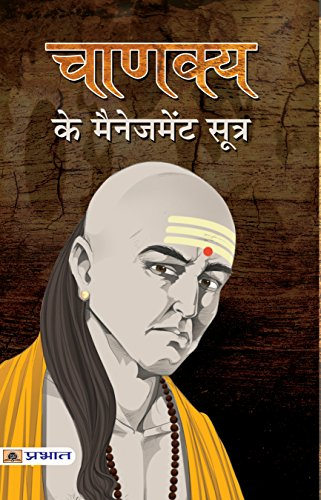CHANAKYA KE MANAGEMENT SOOTRA: Mamta Jha