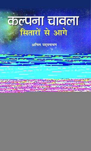 KALPANA CHAWLA : SITARON SE AAGE(Hindi): ANIL PADMANABHAN