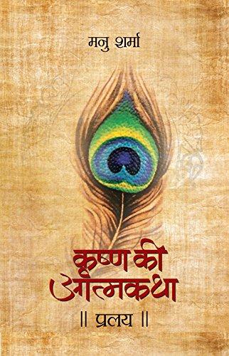 PRALAYA (KRISHNA KI ATMAKATHA-VIII)(Hindi): MANU SHARMA