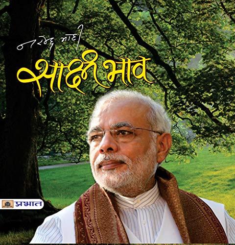 SAKSHI BHAV: Narendra Modi