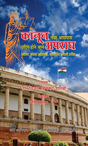 Kanoon Tatha Aaspass Ghatit Honewale Apradh: Vijay Sonkar Shastri