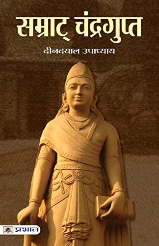 Samrat Chandragupt: Deendayal Upadhyaya
