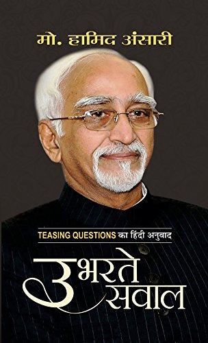 Ubharate Sawal: M. Hamid Ansari