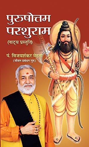 Purushottam Parashuram: Pt. Vijay Shankar