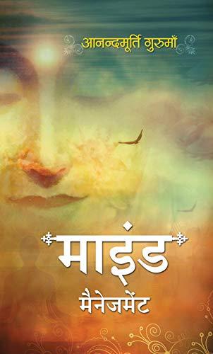 Mind Management: Anandmurti Gurumaa