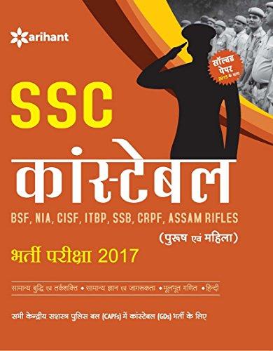 SSC Constable: BSF, NIA, CISF, ITBP, SSB,: Arihant Experts