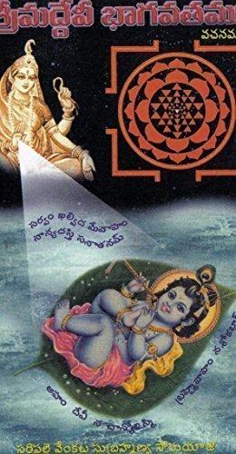 9789352128129: Srimad Devi Bhagavatamu