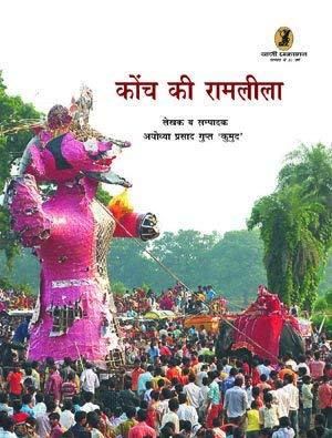 Konch Ki Ramleela: Ayodhya Prasad Gupt