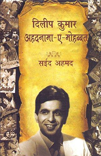 Ahadnama-E-Mohabbat (in Hindi): Saeed Ahmed &