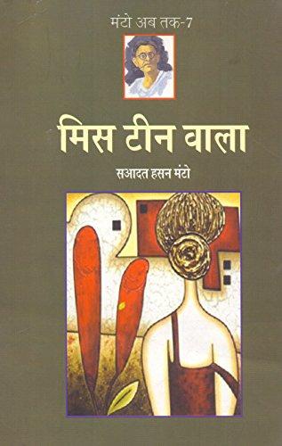 Mis Teen Wala (in Hindi): Saadat Hasan Manto