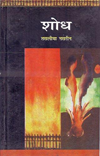 Shodh: Taslima Nasreen