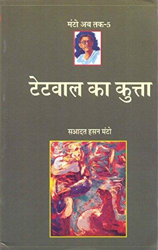 Tetvval Ka Kutta (in Hindi): Saadat Hasan Manto