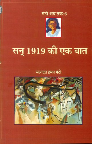 San 1919 Ki Ek Baat (in Hindi): Saadat Hasan Manto