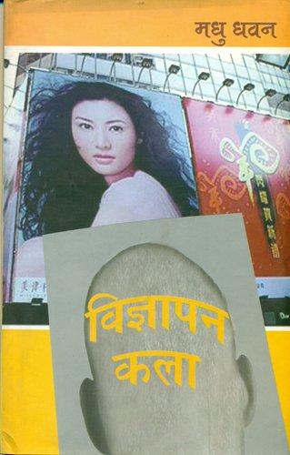 Vigyapan Kala (in Hindi): Madhu Dhawan