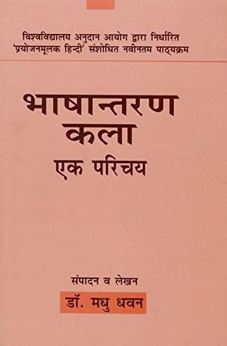 Bhashantaran Kala Ek Parichaye: Dr. Madhu Dhawan