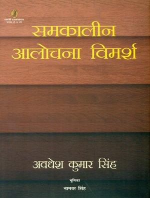 singh avadhesh kumar - Used - AbeBooks