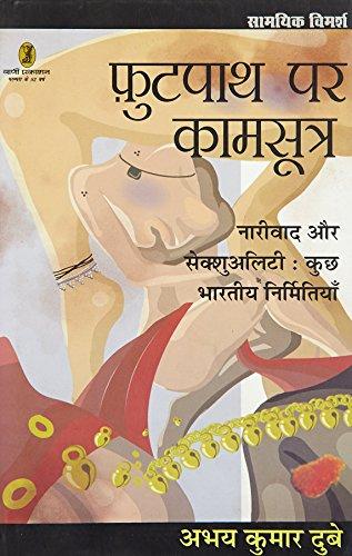 Footpath Par Kamsutra (Hindi Edition)