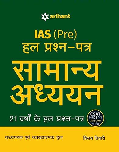 9789352511181: IAS (Pre.) Hal Prashan Patra Samanya Adhyan