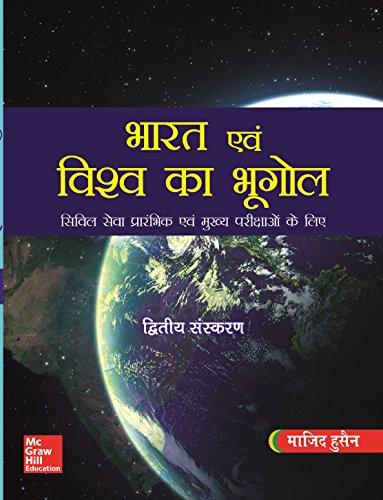 Bharat Evam Vishwa Ka Bhugol, 2nd ed.: Husain, Majid