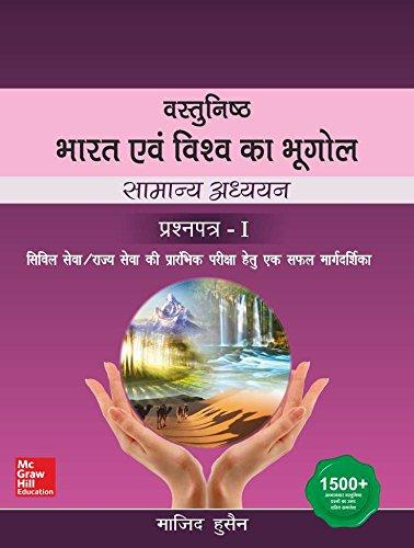 Vastunishth Bharat Evam Vishva Ka Bhugol: Husain, Majid