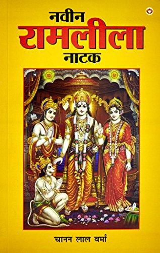 Naveen Ramleela Natak PB Hindi(In Hindi): Chanan Lal Verma