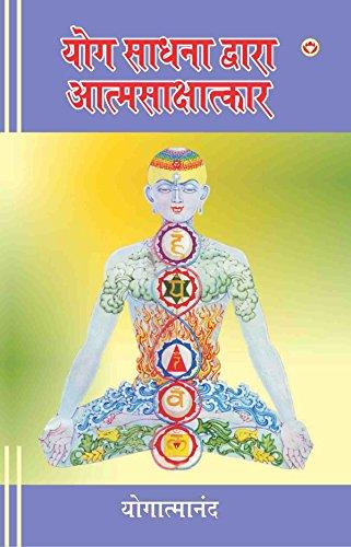Yog Sadhna Dwara Aatmsakshatkar PB Hindi(In Hindi): Yogatmanad