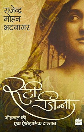 9789352640768: Ruttie Jinnah (Hindi Edition)