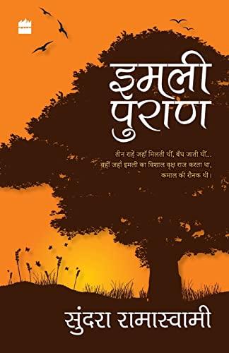 Imli Puran (Hindi Edition): Ramaswamy, Sundara