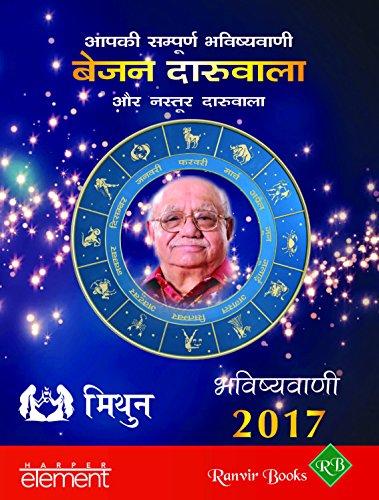 Aapki Sampurna Bhavishyavani 2017 Mithun (Hindi Edition): Daruwalla, Bejan