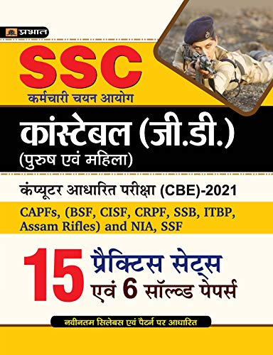 SSC Constable (G.D.) (Purush Evam Mahila) Computer: Singh & Dwivedi