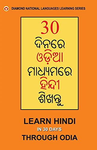 Learn Hindi in 30 Days Through Oriya