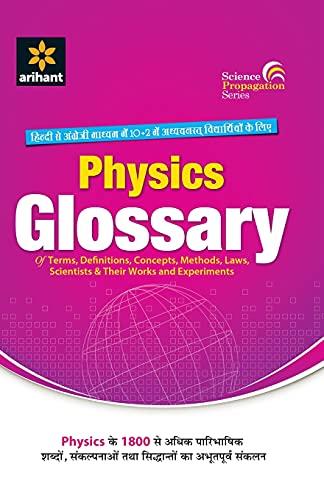 Physics Glossary: Devendra Kumar