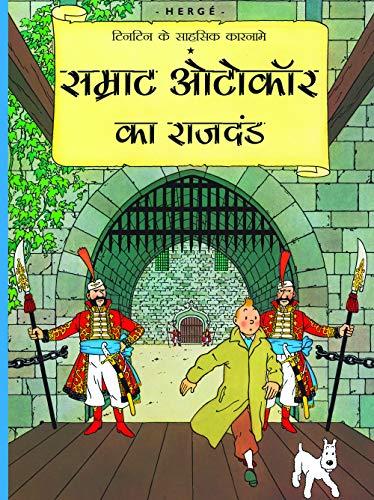 Samrat Autocar ka Rajdand: Om Books International