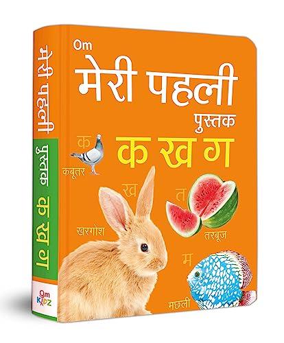 Meri Pehli Pustak Ka Kha Ga (Hindi): N.A.